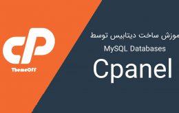 Sakht-database