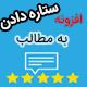افزونه WP Review Pro | افزونه ستاره دار کردن مطالب در گوگل | افزونه امتیاز دهی ستاره وردپرس | نسخه ۳.۱
