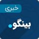 قالب وردپرس مجله خبری بینگو | قالب وردپرس Bingo | نسخه ۲
