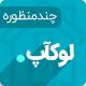 قالب وردپرس شرکتی چند منظوره Lookup | لوکآپ | نسخه ۱