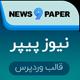 قالب خبری و مجله ای News Paper | نیوزپیپر | نسخه ۹