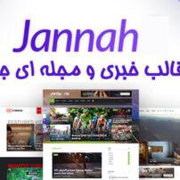 قالب وردپرس خبری Jannah | قالب خبری جنه