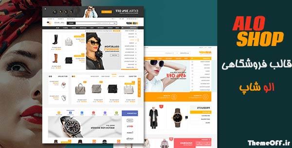 قالب وردپرس فروشگاهیAloshop | قالب فروشگاهی الوشاپ