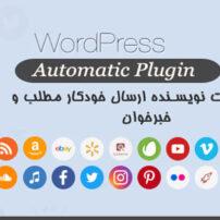 افزونه WordPress Automatic | افزونه ارسال خودکار مطلب و خبرخوان | افزونه ربات نویسنده