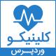 قالب وردپرس تخصصی پزشکی clinico  قالب کلینیک   نسخه ۱.۷