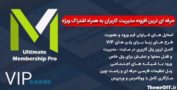 افزونه ایجاد فرم ثبت نام و پنل کاربری حرفه ای ، عضویت ویژه MemberShip Pro + درگاه زرین پال
