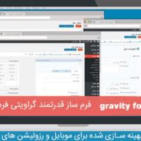 افزونه فرم ساز Gravity Forms | افزونه فرم ساز گراویتی فرمز | همراه با ۱۵ فرم آماده