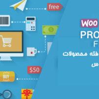افزونه فیلتر پیشرفته محصولات ووکامرس | افزونه WooCommerce Products Filter | افزونه WOOF