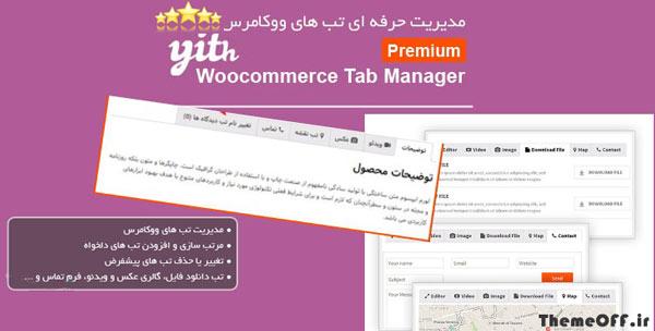 افزونه YITH WooCommerce Tab Manager | افزونه مدیریت تب های سفارشی ووکامرس
