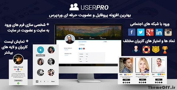 افزونه UserPro | افزونه عضویت و پروفایل کاربری یوزر پرو
