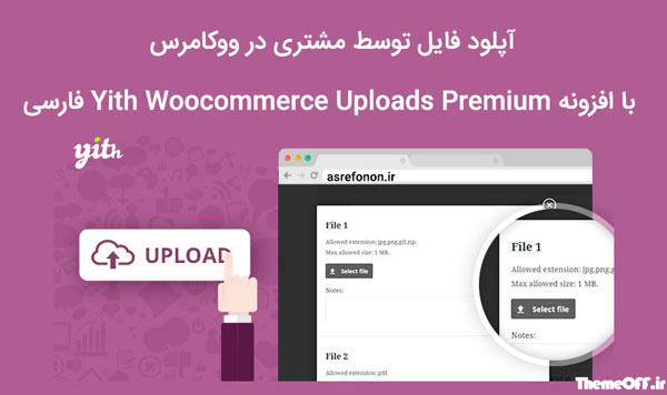 افزونه Yith Woocommerce Uploads Premium | افزونه آپلود فایل توسط مشتری در ووکامرس