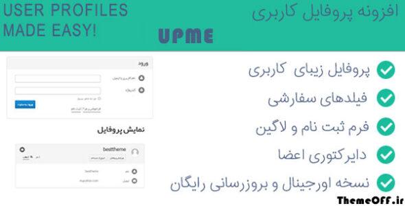 افزونه پروفایل کاربری UPME | افزونه ورود و عضویت UPME