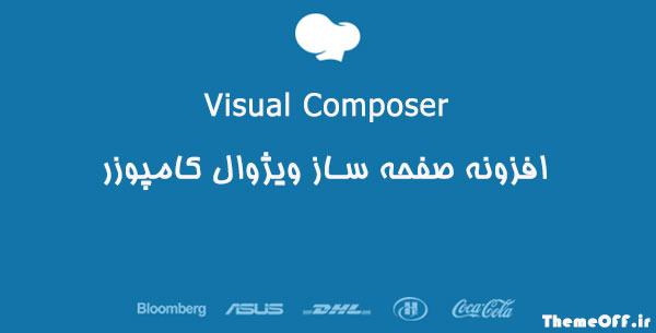 افزونه صفحه ساز Visual Composer   افزونه ویژوال کامپوسر   افزونه ویژوال کامپوزر