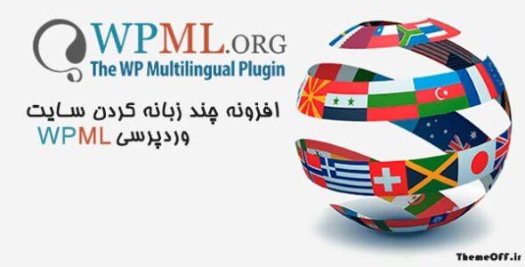 افزونه وردپرسی wpml | افزونه چند زبانه کردن سایت وردپرسی