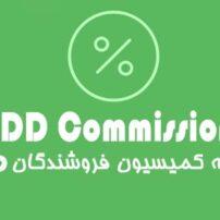 افزونه EDD Commissions | افزونه کمیسیون فروشندگان EDD