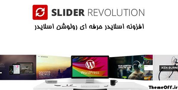 افزونه Revolution slider | افزونه روولیشن اسلایدر
