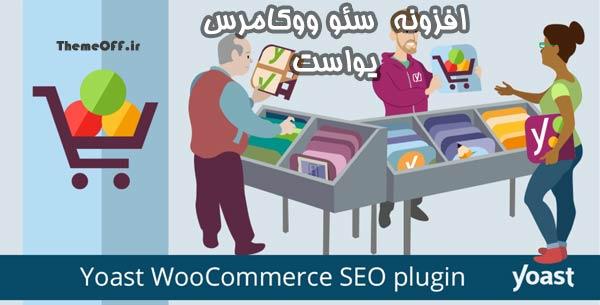 افزونه Yoast Seo Woocommerce Premium   افزونه سئو ووکامرس پرمیوم