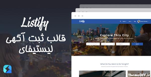 قالب وردپرس ثبت آگهی Listify | قالب لیستیفای