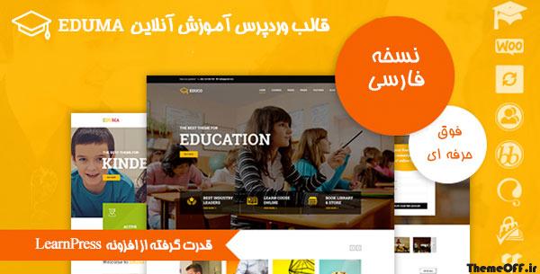 قالب وردپرس آموزش آنلاین Eduma | قالب اجوما