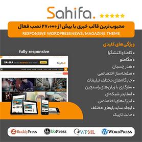 قالب وردپرس مجله خبری sahifa | قالب صحیفه