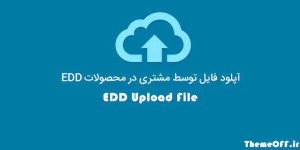 افزونه آپلود فایل توسط مشتریان در EDD Upload File