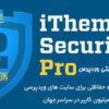 افزونه امنیتی iThemes Security | افزونه محافظ امنیتی پیشرفته وردپرس آی تمز