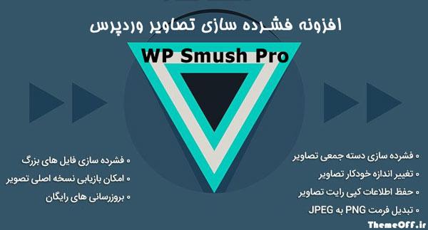 افزونه فشرده سازی تصاویر وردپرس WP Smush Pro | افزونه اسموش