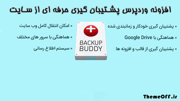 افزونه وردپرس پشتیبان گیری حرفه ای از سایت backupbuddy