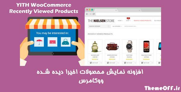 افزونه YITH WooCommerce Recently Viewed Product | افزونه نمایش محصولات بازدید شده اخیر