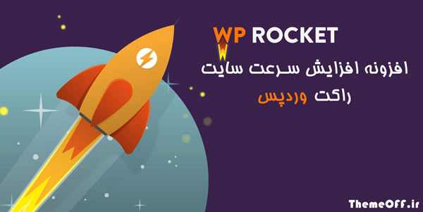 افزونه Wp Rocket | افزونه موشک وردپرس | افزایش سرعت سایت با Wp Rocket | افزونه راکت