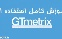gtmetrix-1
