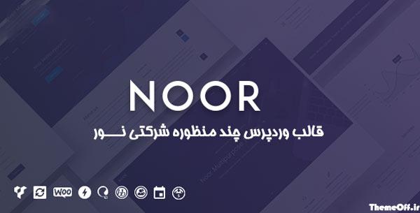 قالب حرفه ای و چند منظوره Noor | قالب نور | نسخه 2.9