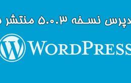 wordpress5.0.3