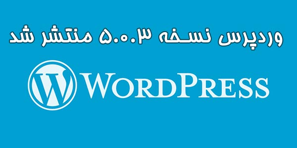 wordpress5.0.3