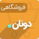 قالب وردپرس فروشگاهی دونان | قالب Donnan | نسخه ۱