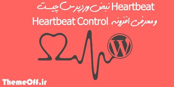 Heartbeat-Control