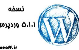 wordpress-5.1.1
