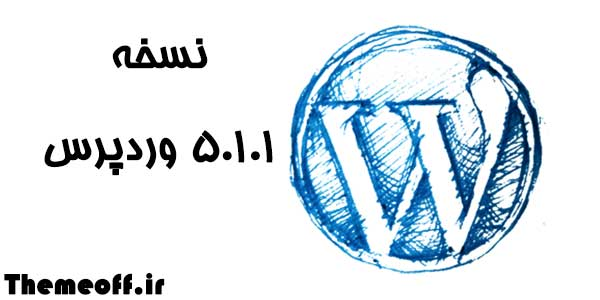 wordpress-5.1.1