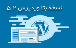 beta-wordpress-5.2