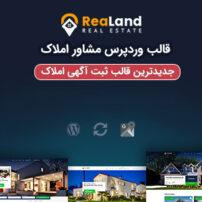 قالب وردپرس مشاور املاک ReaLand | قالب ریلند