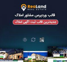 قالب وردپرس مشاور املاک ReaLand | قالب ریلند 1