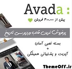 قالب آوادا | قالب وردپرس چندمنظوره Avada | نسخه 5