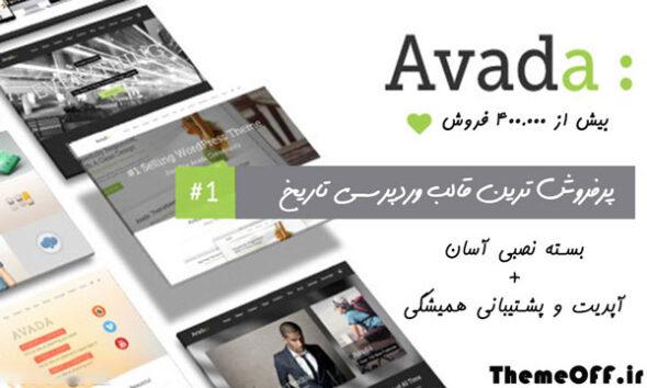 قالب آوادا | قالب وردپرس چندمنظوره Avada | نسخه 5.9