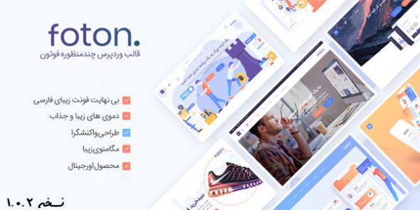 قالب وردپرس شرکتی foton | قالب حرفه ای فوتون | نسخه 1.0.2