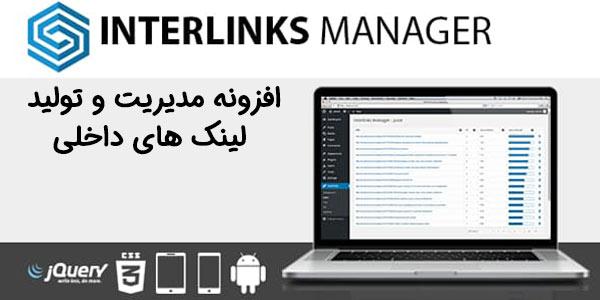 افزونه مدیریت و تولید خودکار داخلی | افزونه Interlinks Manager