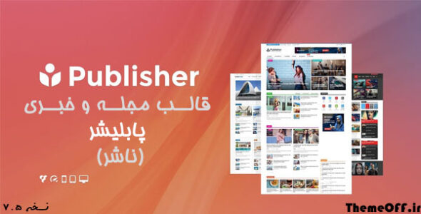 قالب وردپرس خبری Publisher | قالب ناشر | قالب پابلیشر | نسخه ۷.5