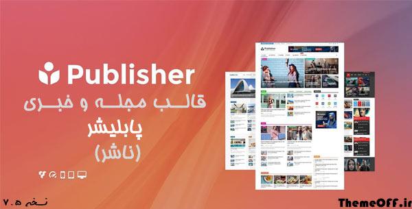 قالب وردپرس خبری Publisher   قالب ناشر   قالب پابلیشر   نسخه ۷.5