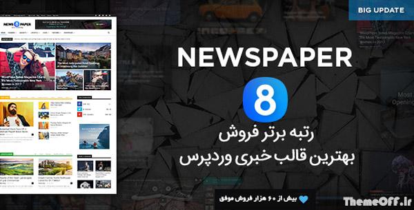 قالب خبری و مجله ای News Paper | نیوزپیپر | نسخه 9.7
