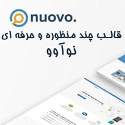 قالب وردپرس چندمنظوره نوآوو | Nuovo | نسخه 1.0.5