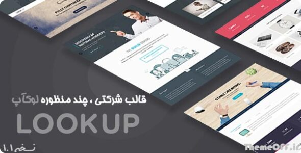 قالب وردپرس شرکتی چند منظوره Lookup | لوکآپ | نسخه ۱.۱